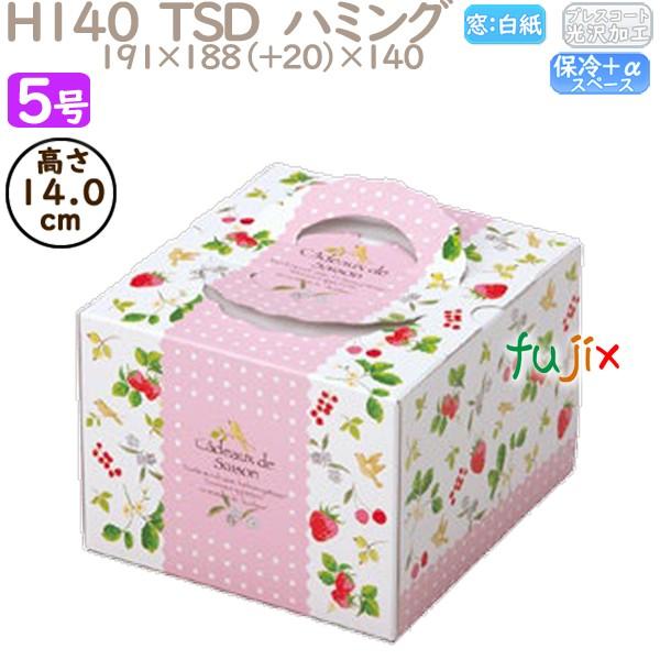 ケーキ箱 業務用 デコレーションケーキ箱 トレンド 5号 H140 ケース 100個 [正規販売店] TSD ハミング P40330