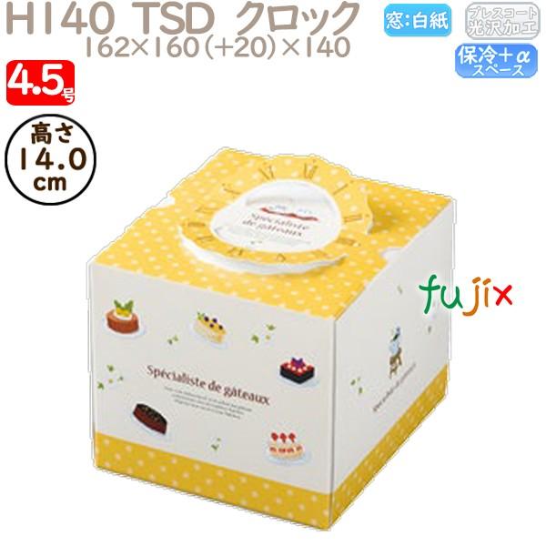 ケーキ箱 業務用 デコレーションケーキ箱 AL完売しました。 4.5号 H140 ケース TSD P40620 100個 クロック 5☆好評