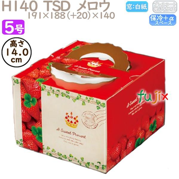 人気ブランド多数対象 ケーキ箱 有名な 業務用 デコレーションケーキ箱 5号 H140 メロウ P40730 100個 ケース TSD
