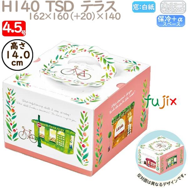 ケーキ箱 業務用 デコレーションケーキ箱 4.5号 H140 P40820 TSD 定価 100個 ケース 商品 テラス