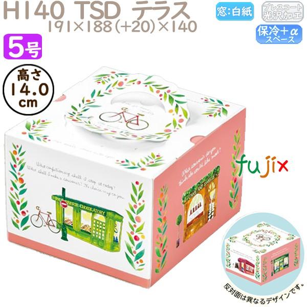 ケーキ箱 業務用 デコレーションケーキ箱 5号 H140 テラス 新商品 ケース 大規模セール P40830 TSD 100個