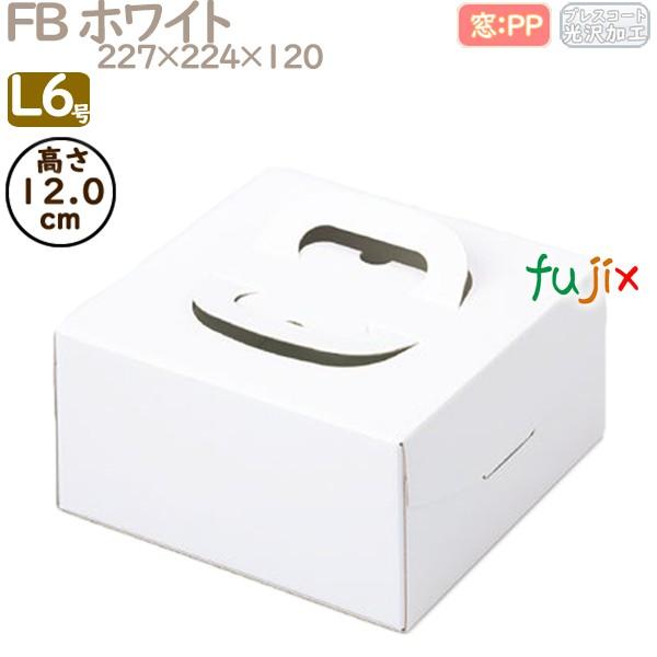 ケーキ箱 業務用 デコレーションケーキ箱 L6号 FB ホワイト 100個 日本メーカー新品 オンラインショップ Q10150 ケース