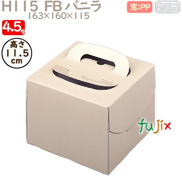 市販 ケーキ箱 業務用 デコレーションケーキ箱 4号 H115 激安通販ショッピング ケース Q11120 バニラ FB 100個