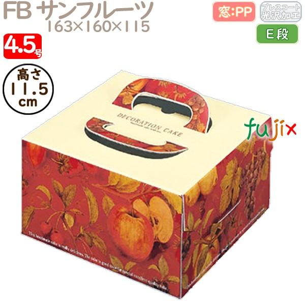 ケーキ箱 開催中 国内即発送 業務用 デコレーションケーキ箱 4.5号 FB サンフルーツ Q20120 ケース 100個