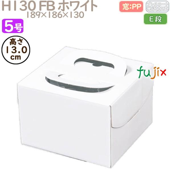ケーキ箱 業務用 限定タイムセール デコレーションケーキ箱 5号 H130 日本限定 ケース FB 100個 Q30130 ホワイト