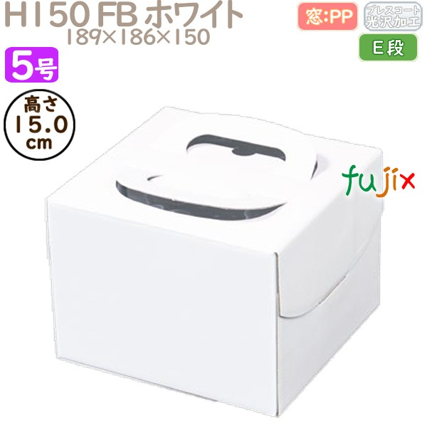 メーカー直売 ケーキ箱 業務用 デコレーションケーキ箱 5号 H150 100個 ケース Q30230 ホワイト FB 販売実績No.1