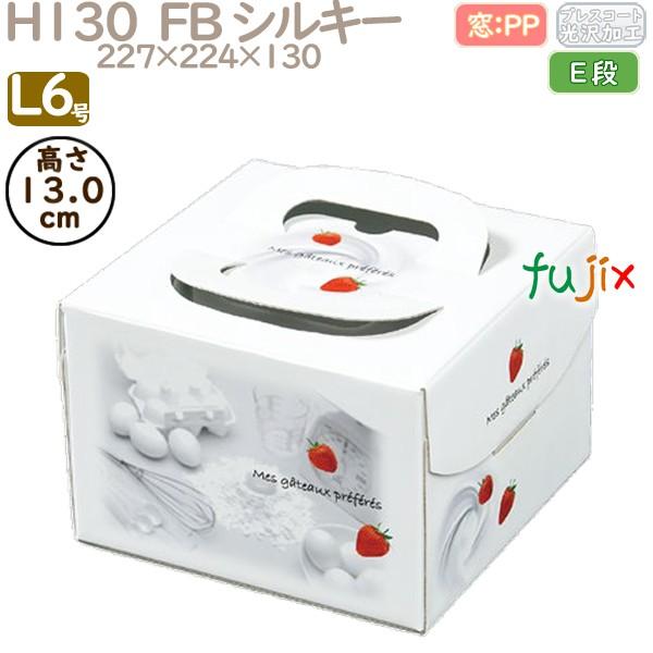 ケーキ箱 業務用 限定タイムセール デコレーションケーキ箱 L6号 H130 セール 特集 シルキー ケース Q40150 FB 100個