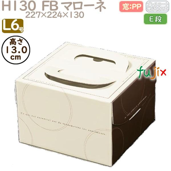ケーキ箱 業務用 デコレーションケーキ箱 L6号 H130 FB マローネ 定価 激安 激安特価 送料無料 100個 ケース Q40250