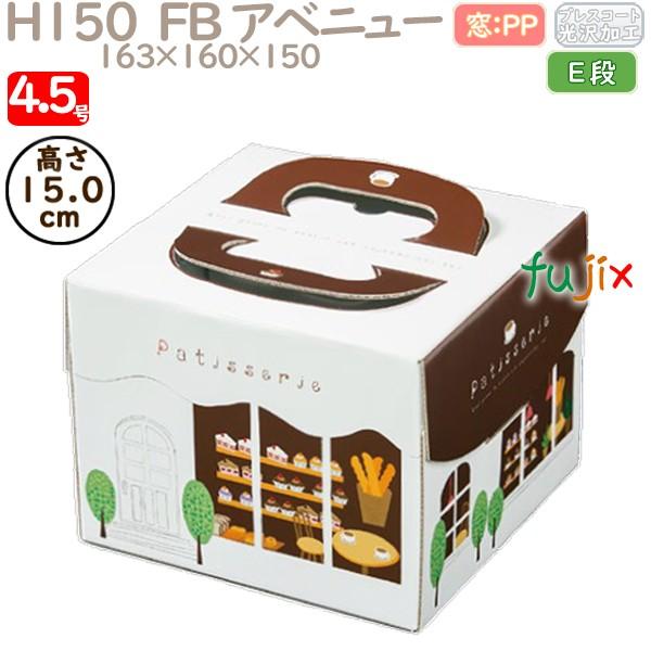 ケーキ箱 業務用 デコレーションケーキ箱 商品追加値下げ在庫復活 4.5号 H150 Q43120 ケース FB 100個 贈物 アベニュー