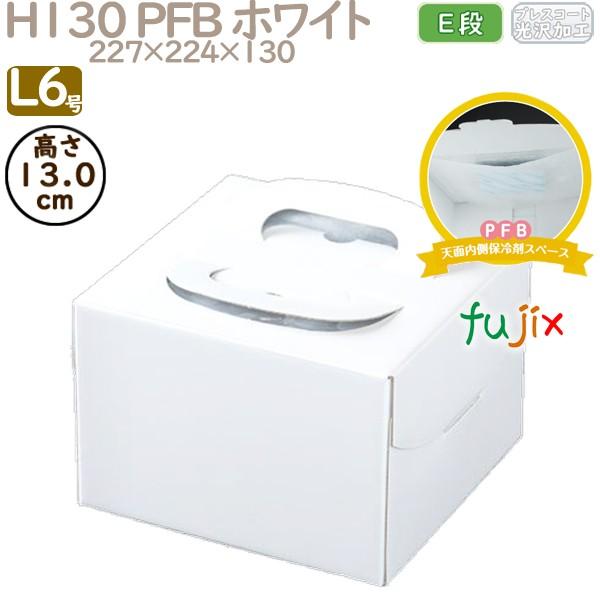 出荷 ケーキ箱 業務用 デコレーションケーキ箱 L6号 H130 Q70150 ケース 100個 PFB ホワイト 新作続