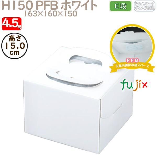 ケーキ箱 業務用 デコレーションケーキ箱 4.5号 H150 購入 100個 PFB ケース 国内送料無料 Q70220 ホワイト