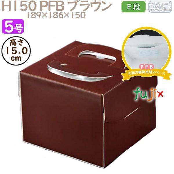 ケーキ箱 業務用 デコレーションケーキ箱 5号 H150 ブラウン PFB 100個 Q75130 ケース 大幅値下げランキング 期間限定で特別価格