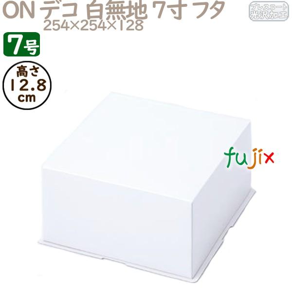 ケーキ箱 業務用 デコレーションケーキ箱 希少 7号 サービス 蓋 ON デコ フタ ケース R1017A 100個 白無地 7寸