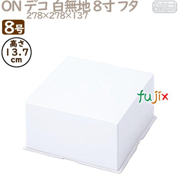 高品質 ケーキ箱 業務用 デコレーションケーキ箱 8号 蓋 ON デコ ケース 白無地 フタ 8寸 R1018A SEAL限定商品 50個