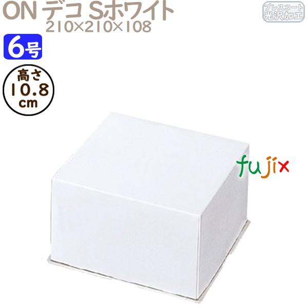 ケーキ箱 業務用 デコレーションケーキ箱 入手困難 6号 蓋 ON デコ 価格 交渉 送料無料 100個 R1024A Sホワイト ケース