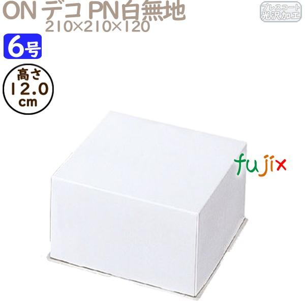 ケーキ箱 業務用 日本製 デコレーションケーキ箱 6号 蓋 ON R1034A 100個 ケース 日本正規品 PN白無地 デコ