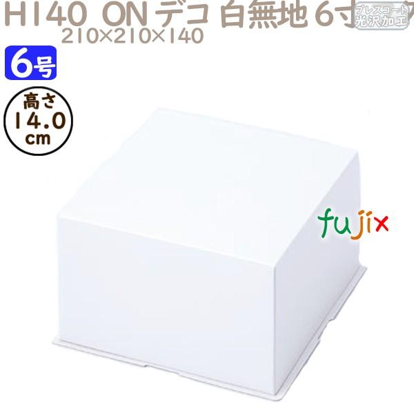 ケーキ箱 業務用 デコレーションケーキ箱 6号 販売実績No.1 蓋 H140 ON デコ ケース 再再販 白無地 6寸 フタ 100個 R1514A