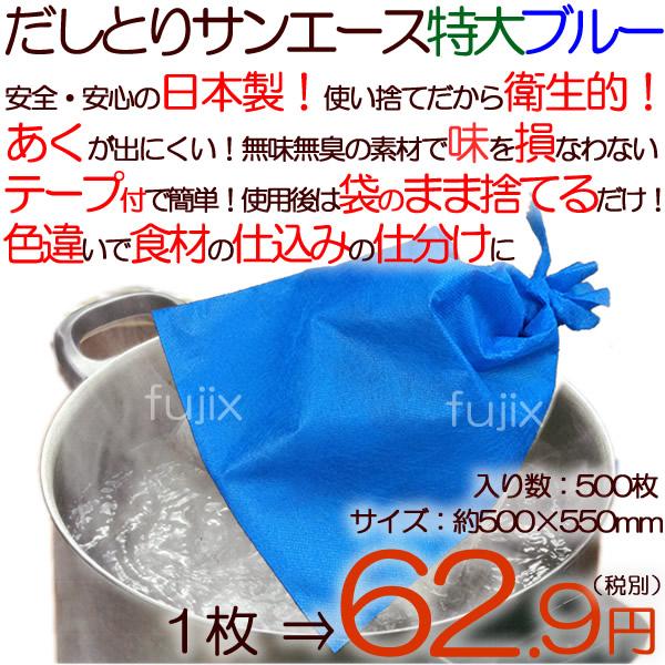 だしとりサンエース(だし袋)特大 ブルー 500枚/ケース
