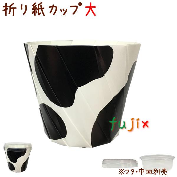 おりがみカップ 大 牛乳 200個/ケース おしゃれなテイクアウト用の紙容器