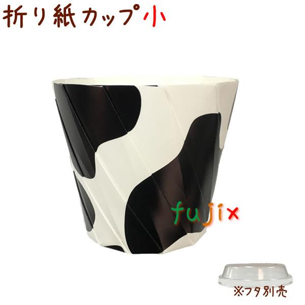 おりがみカップ 小 牛乳 300個/ケース おしゃれなテイクアウト用の紙容器