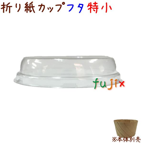おりがみカップ フタ 特小 透明 400個/ケース おしゃれなテイクアウト用の紙容器