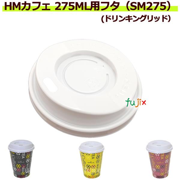 フタ 紙コップ CR2750D 9オンス(275mL)用フタ(SM-275D対応) ドリンキングリッド 2000個/ケース
