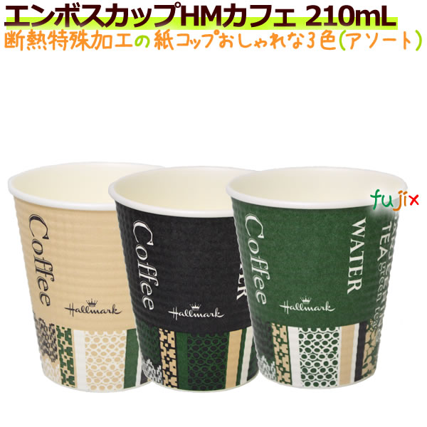 エンボスカップ HMカフェ 210ML_7オンス 特殊断熱加工【ホット用】業務用 1500個/ケース