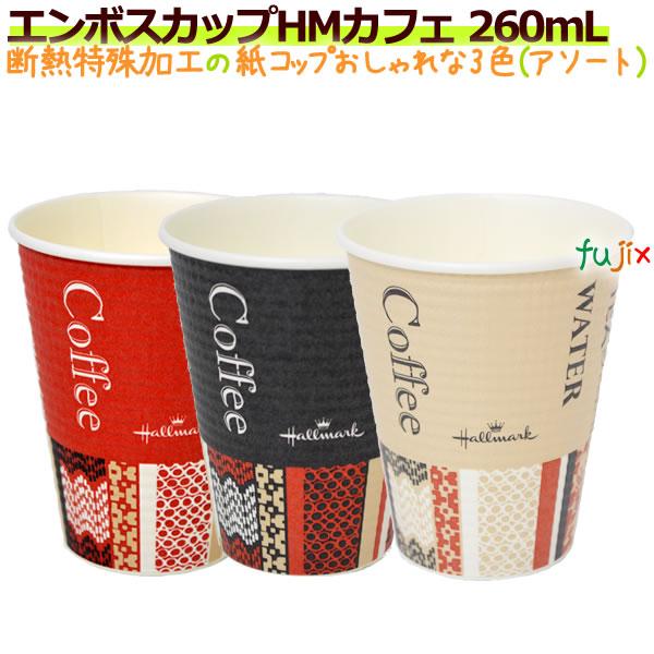 エンボスカップ HMカフェ 260ML_8オンス 特殊断熱加工【ホット用】業務用 1000個/ケース