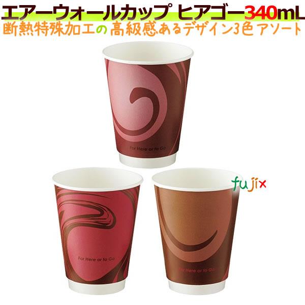 エアーウォールカップ ヒアゴー 340ML_特殊断熱加工_ホット用_業務用 1000個/ケース