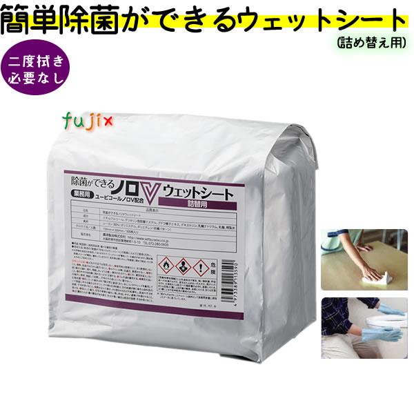 ユービコール 除菌ができるノロVウェットシート 詰め替え用 300枚×6個/ケース_摂津製油