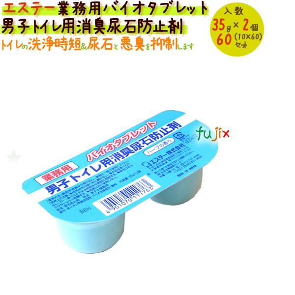 男子トイレ用消臭尿石防止剤 バイオタブレット 2個 トイレ用 ハーブの香り