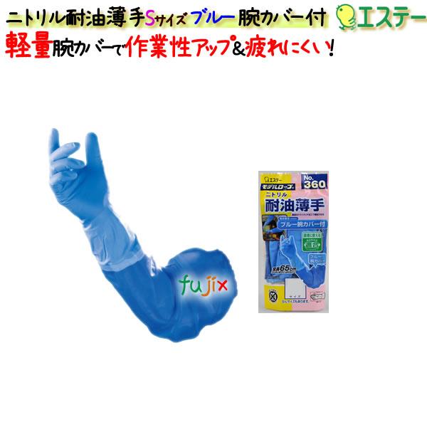 ニトリルグローブ 耐油 薄手 ブルー 腕カバー付 ブルー Sサイズ/ケース モデルローブ NO.360