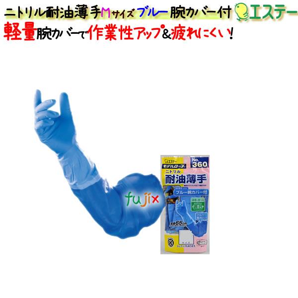 ニトリルグローブ 耐油 薄手 ブルー 腕カバー付 ブルー Mサイズ/ケース モデルローブ NO.360