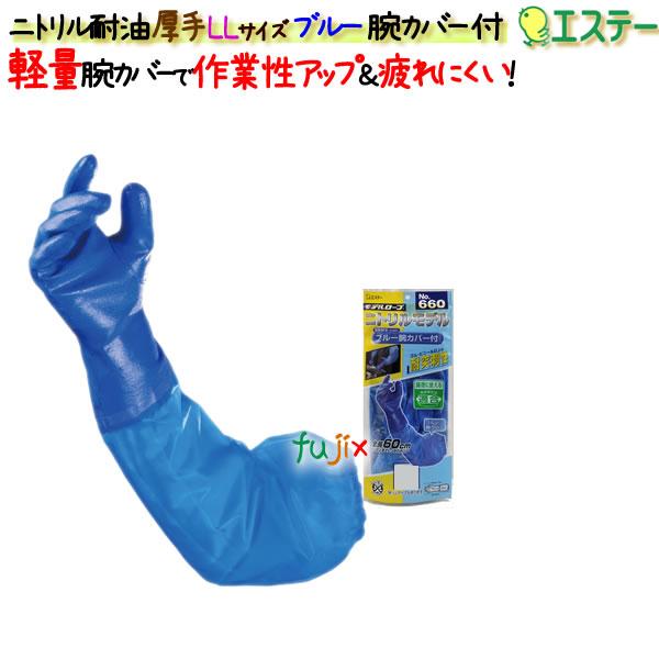 ニトリルグローブ 耐油 ブルー 腕カバー付 ブルー LLサイズ/ケース モデルローブ NO.660