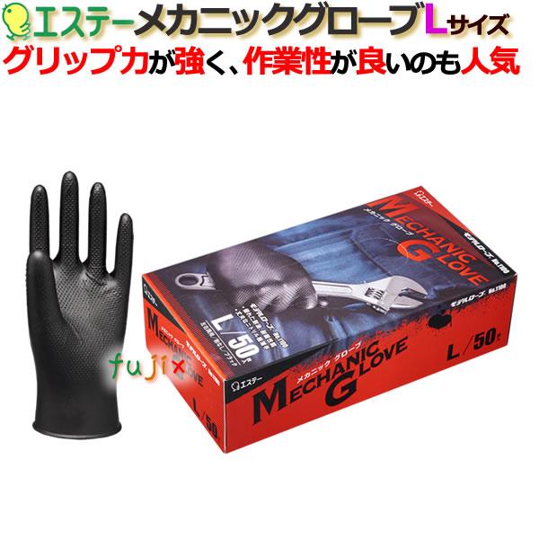メカニックグローブ Lサイズ 黒色(ブラック) 50枚×12小箱/ケース モデルグローブ NO.1100 エステー