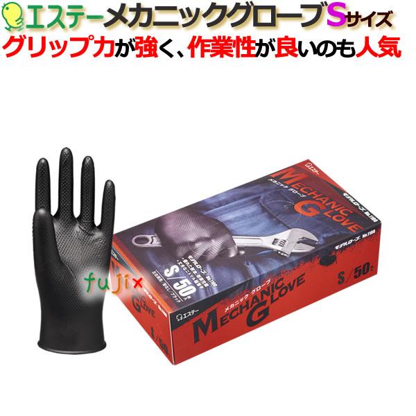 メカニックグローブ Sサイズ 黒色(ブラック) 50枚×12小箱/ケース モデルグローブ NO.1100 エステー
