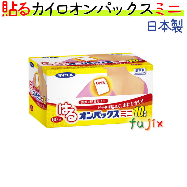 はるオンパックス ミニ 60枚×8箱/ケース マイコール エステー 406 衣類に貼るカイロ まとめ買い 温かい オンパックス ミニサイズ ケース買い