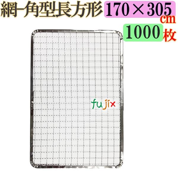 焼き網 角型長方形(角網)170×305mm 焼網 1000枚/ケース