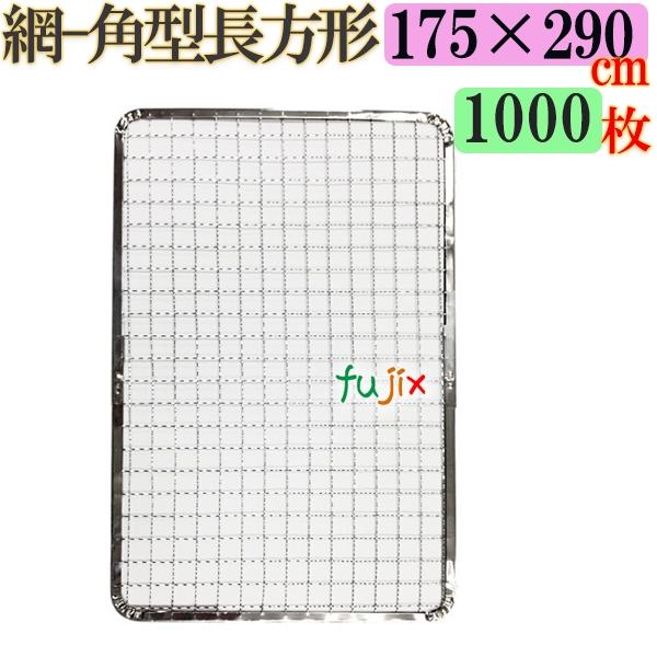 焼き網 角型長方形(角網)175×290mm 焼網 1000枚/ケース