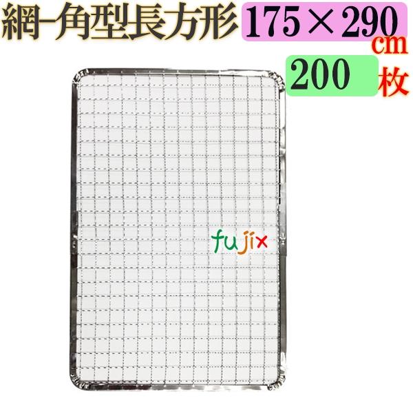 焼き網 角型長方形(角網)175×290mm 焼網 200枚/ケース