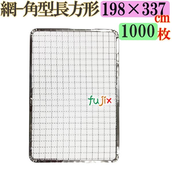 焼き網 角型長方形(角網)198×337mm 焼網 1000枚/ケース