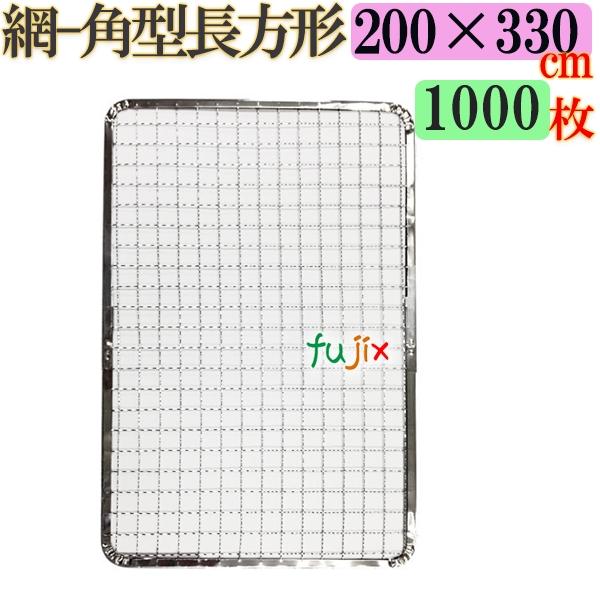 焼き網 角型長方形(角網)200×330mm 焼網 1000枚/ケース