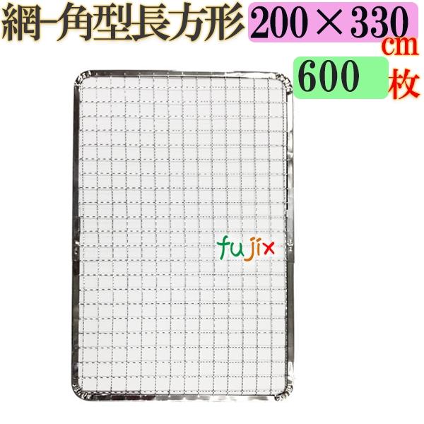 焼き網 角型長方形(角網)200×330mm 焼網 600枚/ケース