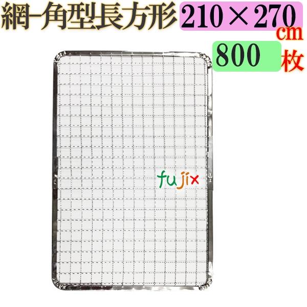 焼き網 角型長方形(角網)210×270mm 焼網 800枚/ケース