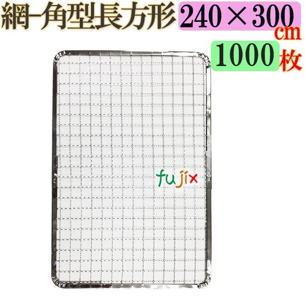 焼き網 角型長方形(角網)240×300mm 焼網 1000枚/ケース
