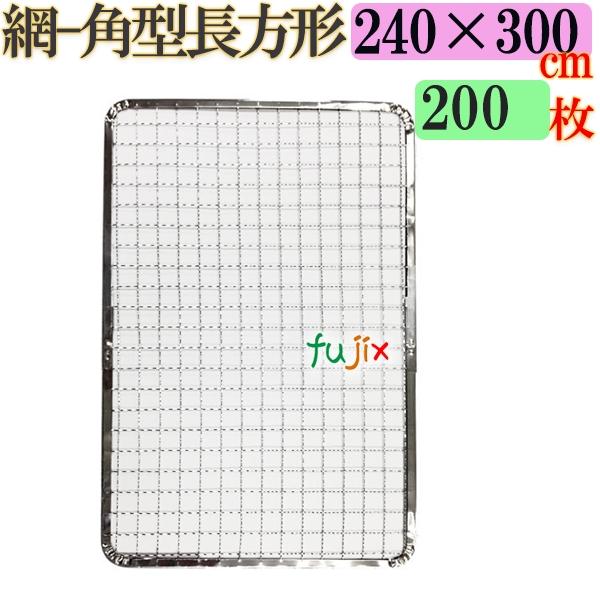 焼き網 角型長方形(角網)240×300mm 焼網 200枚/ケース
