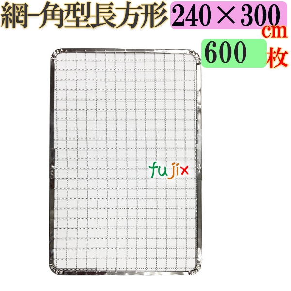 焼き網 角型長方形(角網)240×300mm 焼網 600枚/ケース
