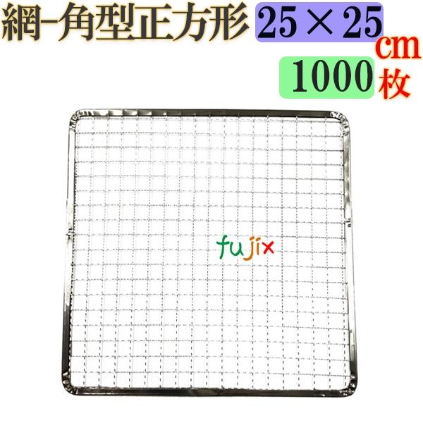 焼き網 角型正方形(角網)25×25cm 焼網 1000枚/ケース