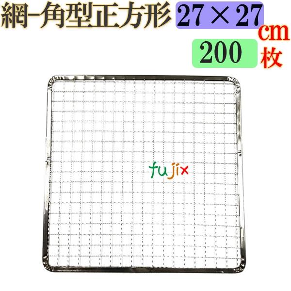 焼き網 角型正方形(角網)27×27cm 焼網 200枚/ケース