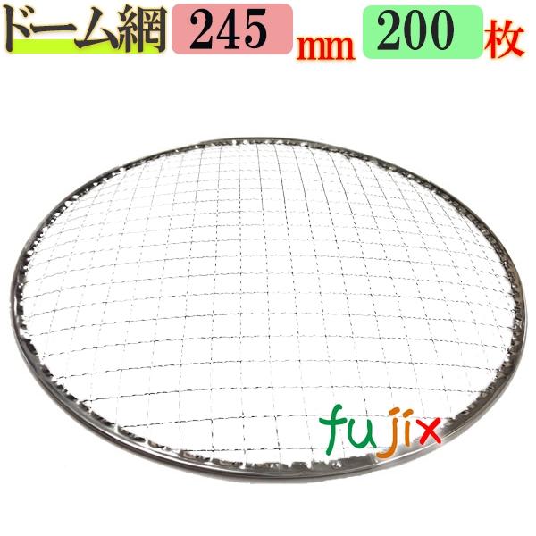 金網(焼き網)ドーム網 24.5cm 200枚入り